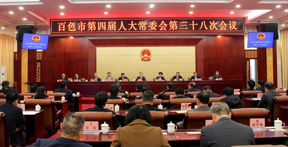 市四届人大常委会第三十八次会议召开