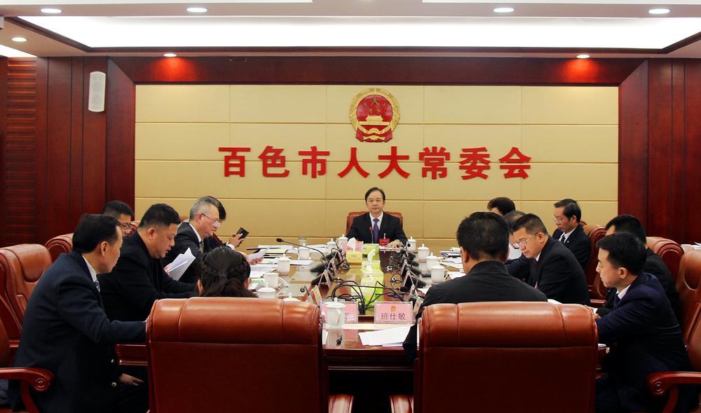 市四届人大常委会第八十七次主任会议召开