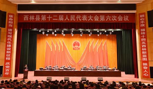 西林县第十二届人民代表大会第六次会议胜利召开