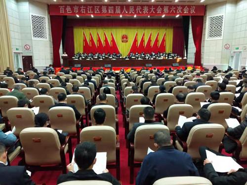 右江区第四届人民代表大会第六次会议隆重开幕