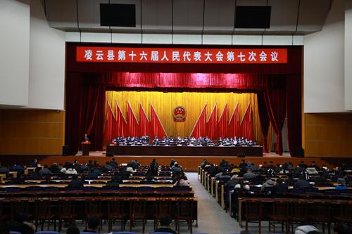 凌云县第十六届人民代表大会第七次会议开幕