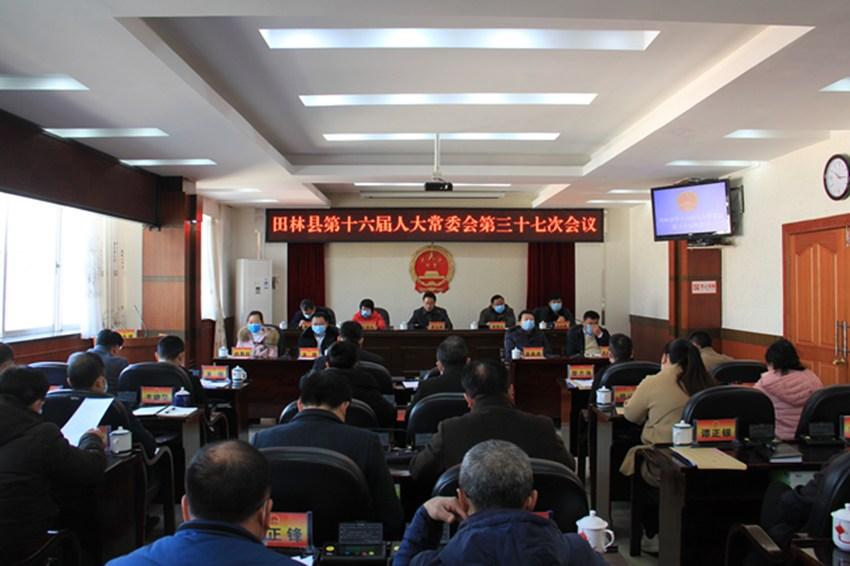 田林县十六届人大常委会第三十七次会议召开
