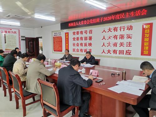 西林县人大常委会召开党组班子2020年度民主生活会