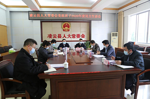 凌云县人大常委会党组班子召开2020年度民主生活会