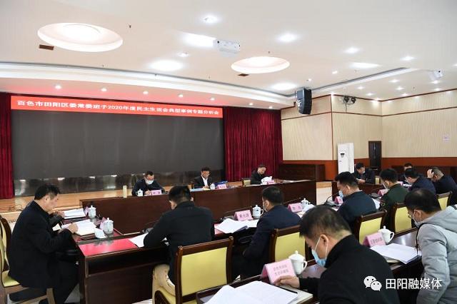 韦正业主持召开区委常委领导班子2020年度民主生活会典型事例专题分析会