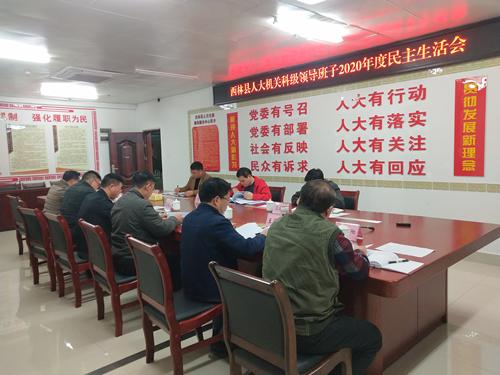西林县人大机关科级领导班子召开2020年度民主生活会