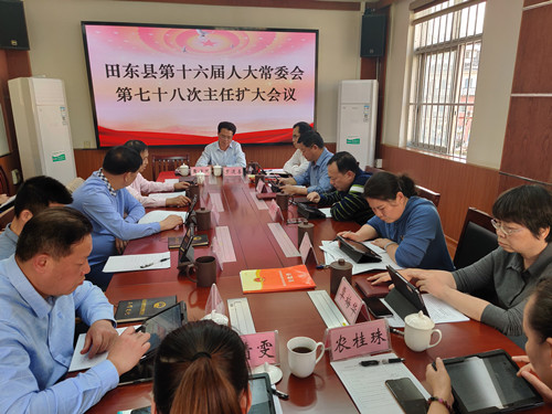 田东县召开第十六届人大常委会第七十八次主任会议