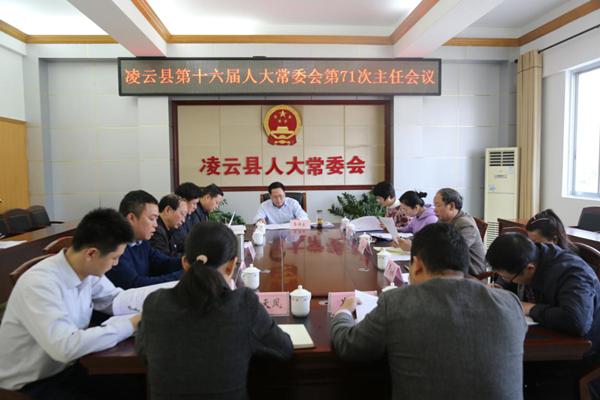 凌云县人大常委会召开第71次主任会议