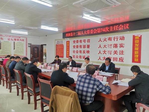 西林县十二届人大常委会召开第74次主任会议