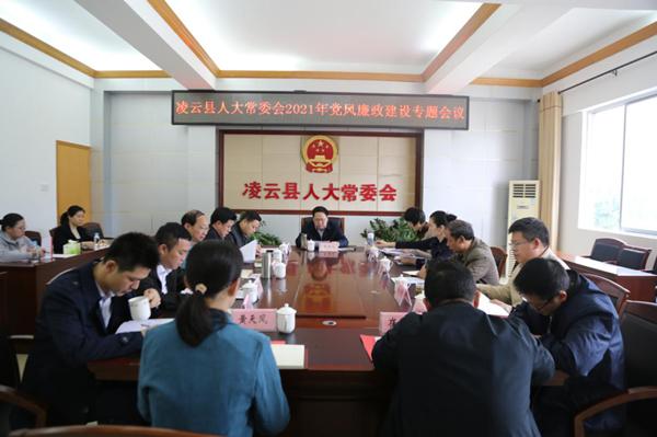 凌云人大常委会党组召开2021年党风廉政建设专题会议