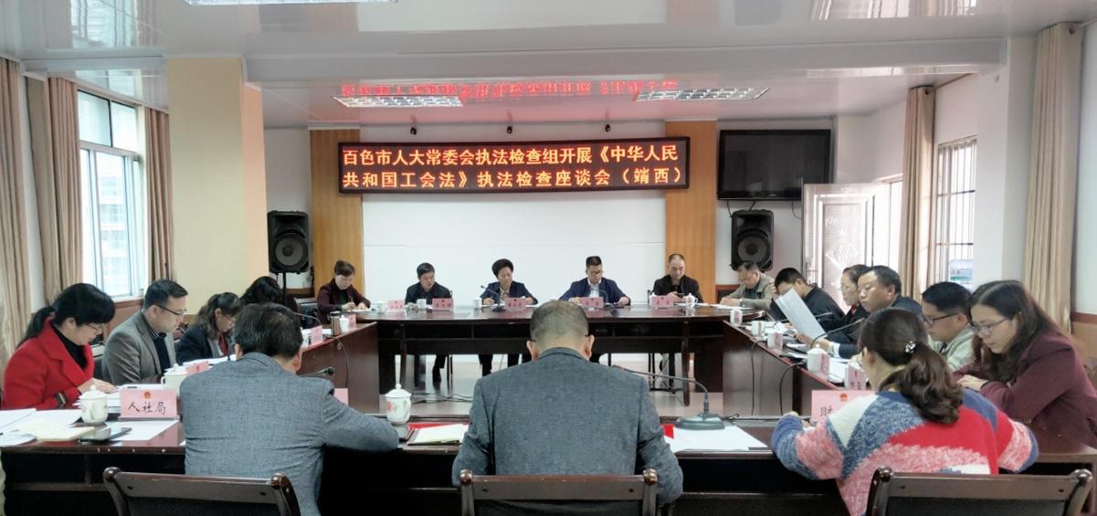 百色市人大常委会到靖西开展《中华人民共和国工会法》执法检查调研