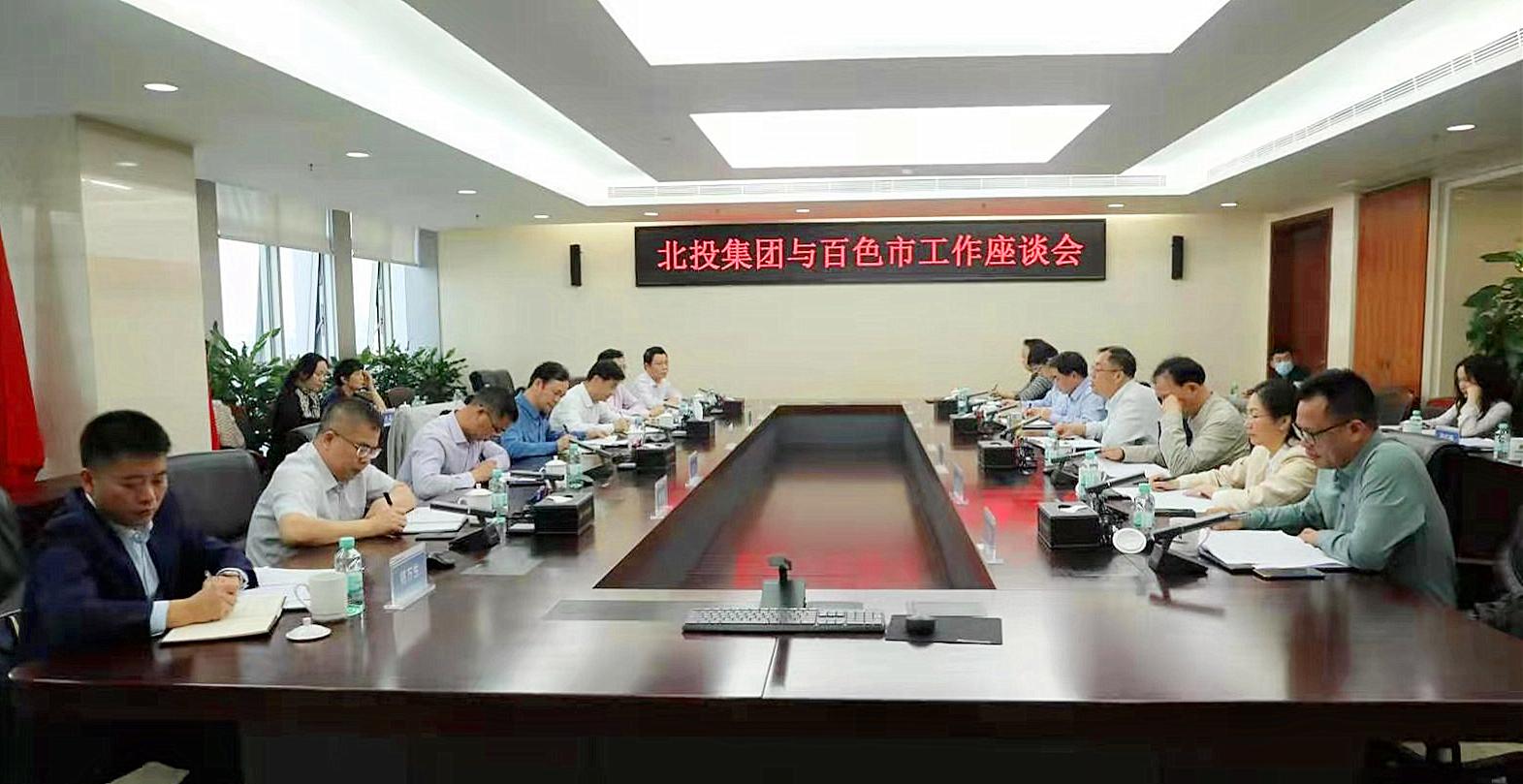 周武红率队拜访广西北部湾投资集团有限公司