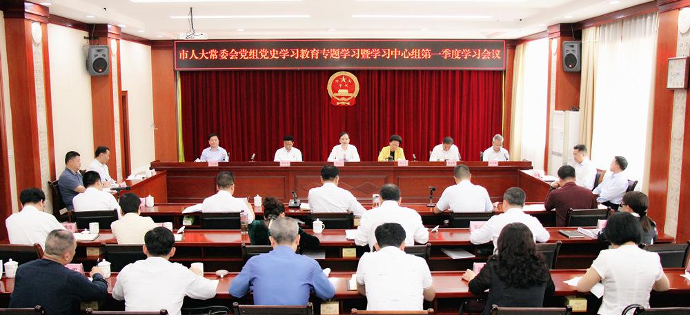市人大常委会党组理论学习中心组召开专题学习研讨会