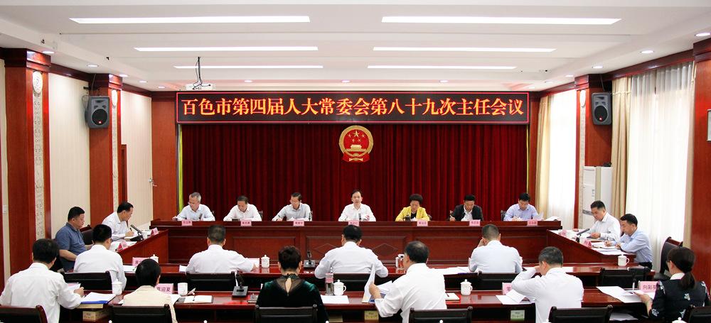 市四届人大常委会第八十九次主任会议召开