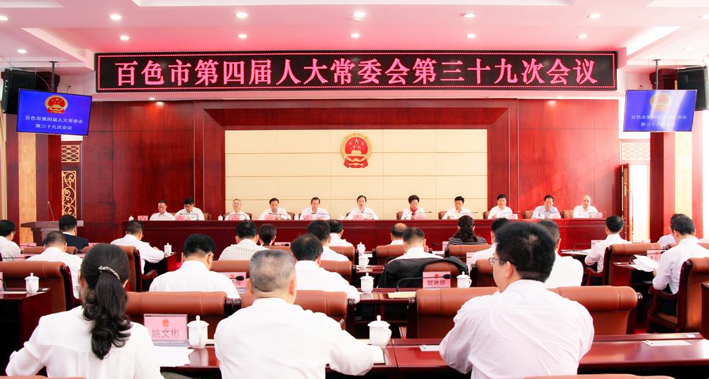 市四届人大常委会第三十九次会议召开