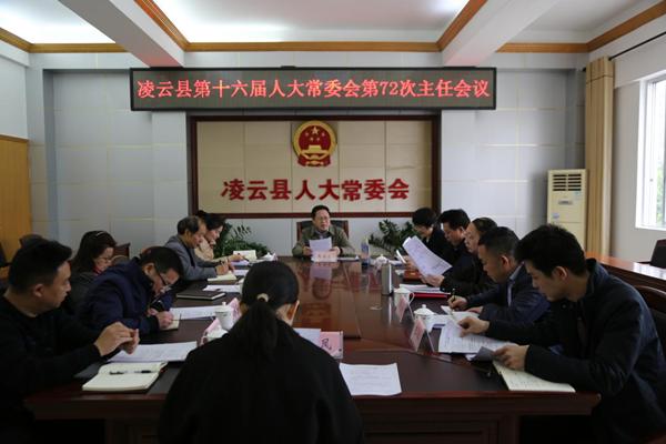 凌云县人大常委会召开第72次主任会议