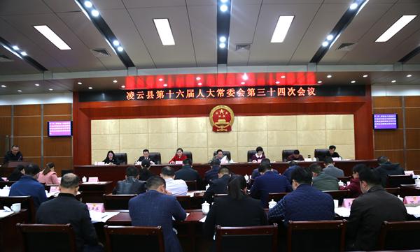 凌云县召开第十六届人大常委会第三十四次会议