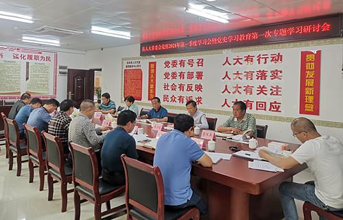 西林县人大常委会党组召开2021年第一季度学习会暨党史学习教育第一次专题学习研讨会