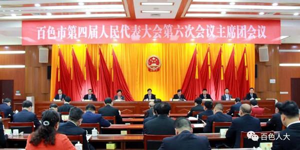 市四届人大六次会议主席团举行第三次、第四次会议