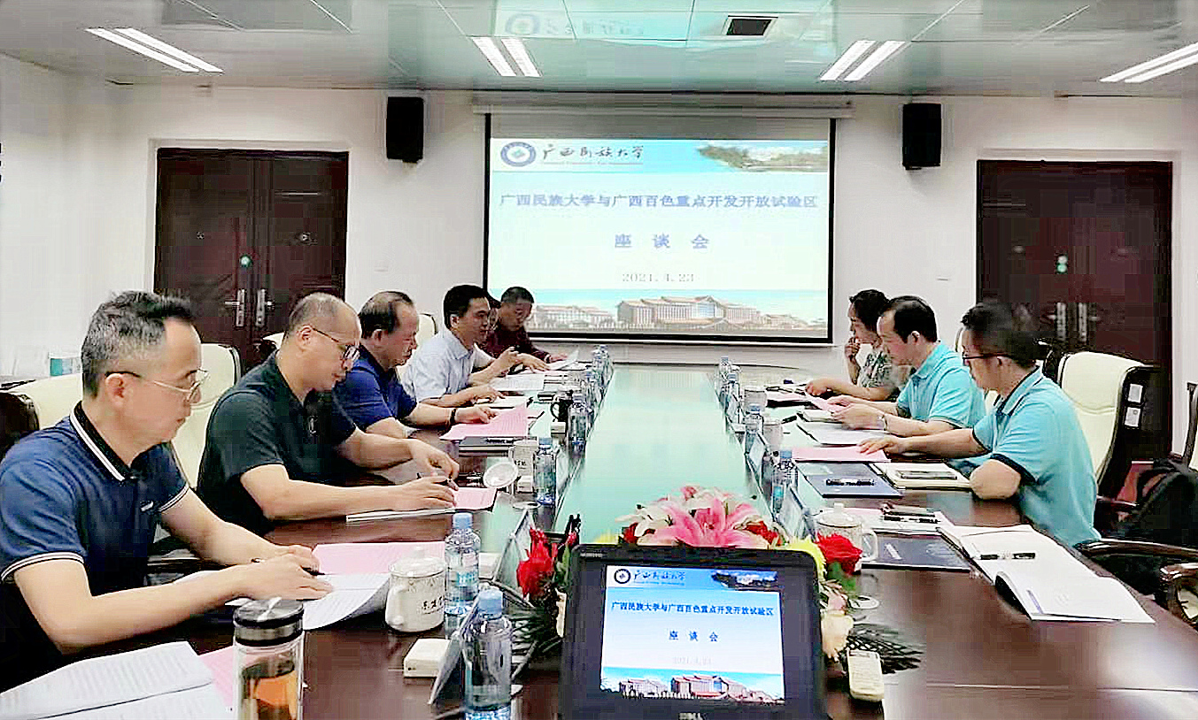 周武红率队拜访广西民大中国东盟研究中心