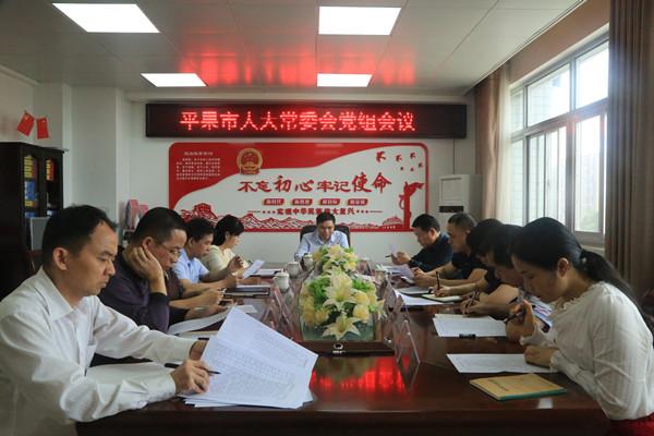 平果市人大常委会党组召开党组会议