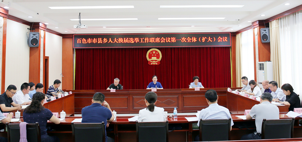 全市市县乡人大换届选举工作联席会议第一次全体(扩大)会议召开