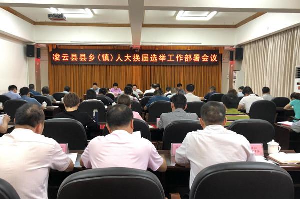 凌云县人大常委会召开县乡(镇)人大换届选举工作部署会议