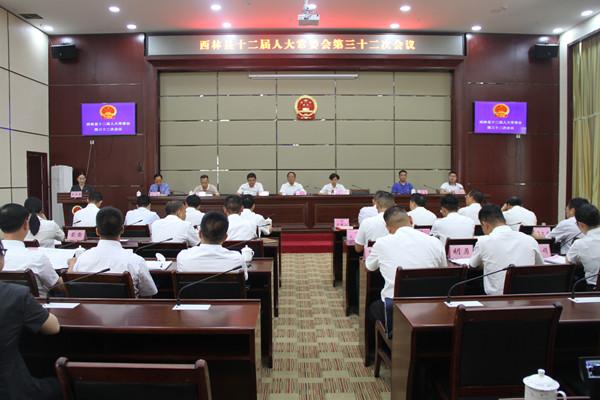 西林县召开第十二届人大常委会第三十二次会议