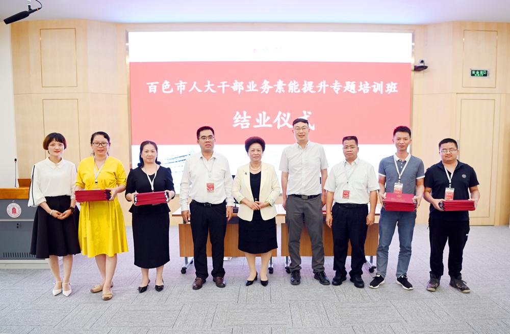 百色市人大干部业务素能提升专题培训班在四川大学举办