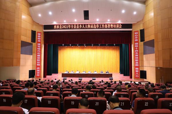 西林县召开2021年全县县乡人大换届选举工作部署暨培训会