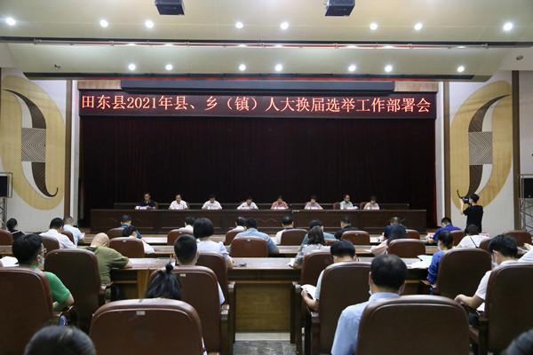 田东县召开2021年县、乡(镇)人大换届选举工作部署暨业务培训会议