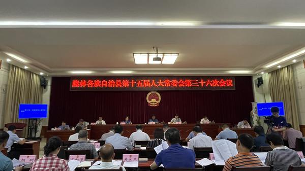 隆林各族自治县第十五届人大常委会召开第三十六次会议