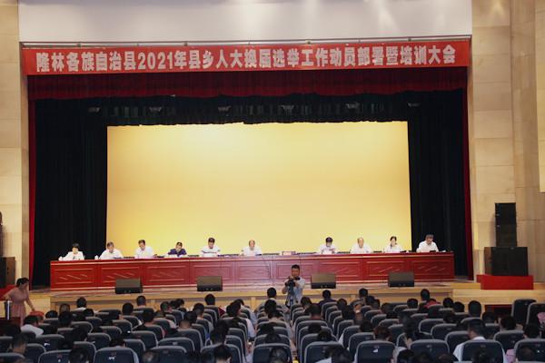 隆林各族自治县2021年县乡人大换届选举工作动员部署暨培训大会召开