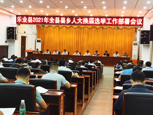 乐业县召开2021年县乡人大换届选举工作部署暨选举工作培训会议