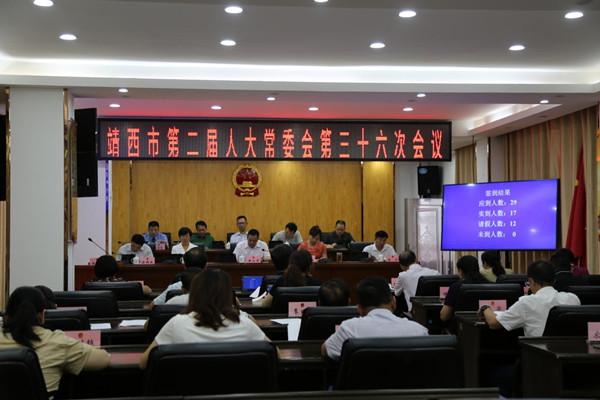 靖西市第二届人大常委会第三十六次会议召开