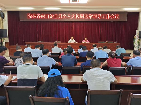 隆林召开县乡人大换届选举督导工作会议
