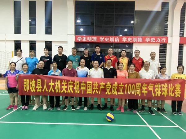 那坡县人大机关举办庆祝建党100周年排球比赛
