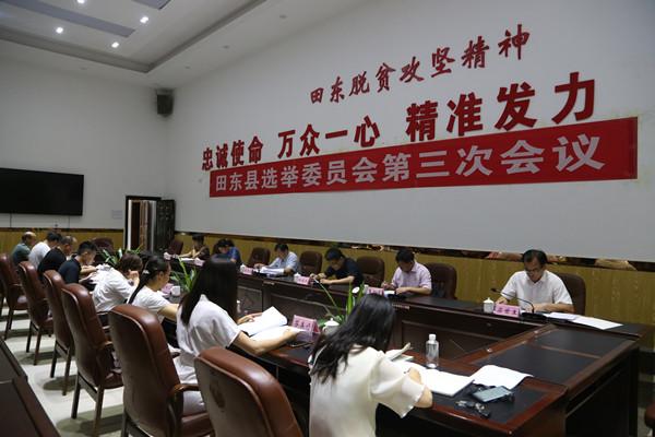 田东县选举委员会召开第三会议