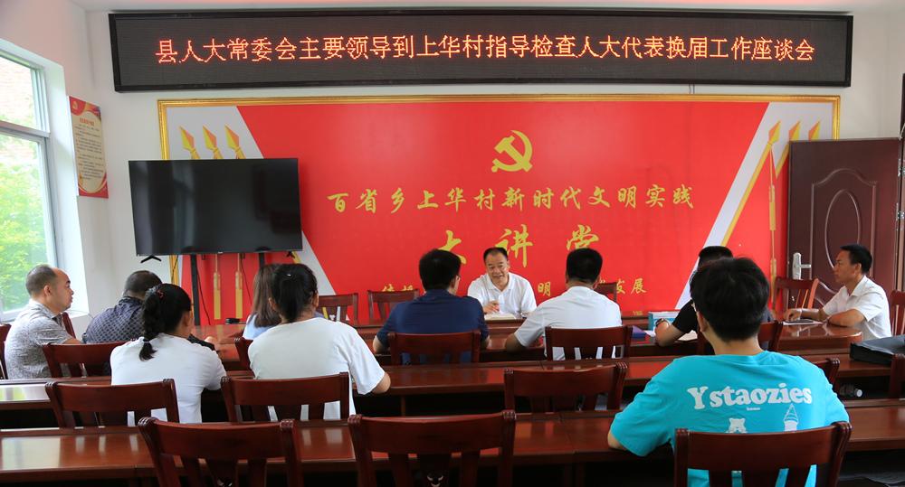 黄绍伟到百省乡指导县乡人大换届选举工作