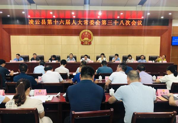 凌云县召开第十六届人大常委会第三十八次会议