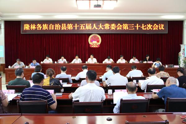 隆林各族自治县十五届人大常委会第三十七次会议召开