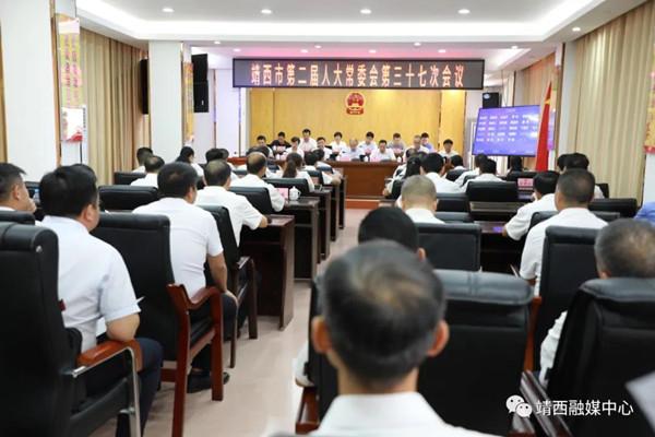 靖西市第二届人大常委会第三十七次会议召开