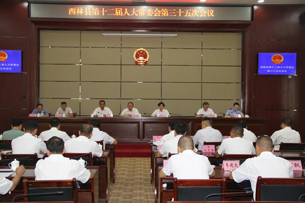 西林县召开十二届人大常委会第三十五次会议