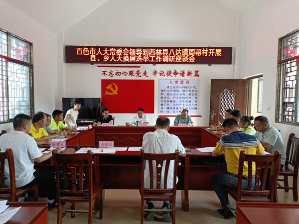 百色市人大常委会副主任黄瑞琼到西林县指导县乡人大换届选举工作