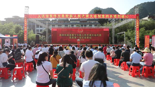 乐业县隆重开展2021年县乡人大代表换届(第二批)投票选举工作