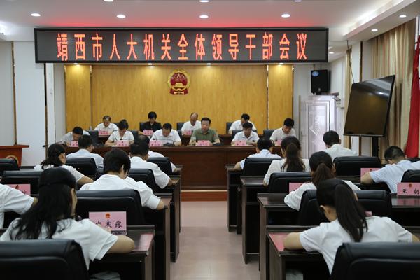 靖西市人大机关召开全体领导干部会议