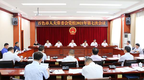 市人大常委会党组召开第七次会议