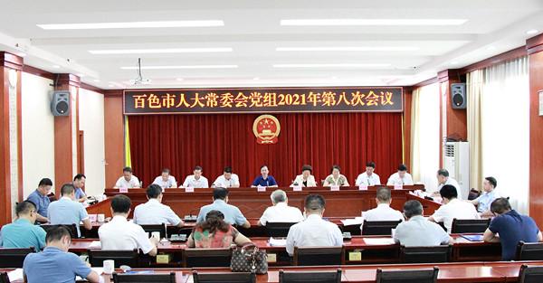 市人大常委会党组召开第八次会议