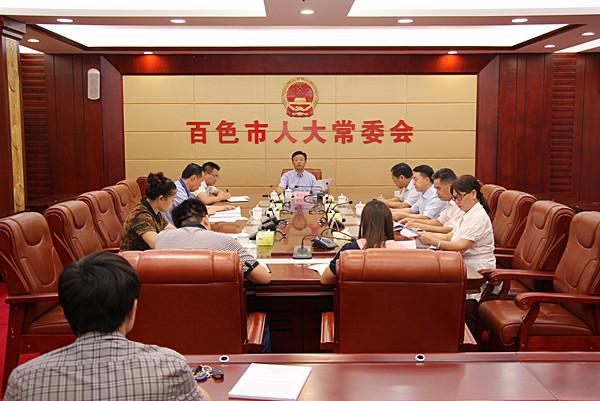 市四届人大常委会代表资格审查委员会召开会议审查市五届人大代表资格