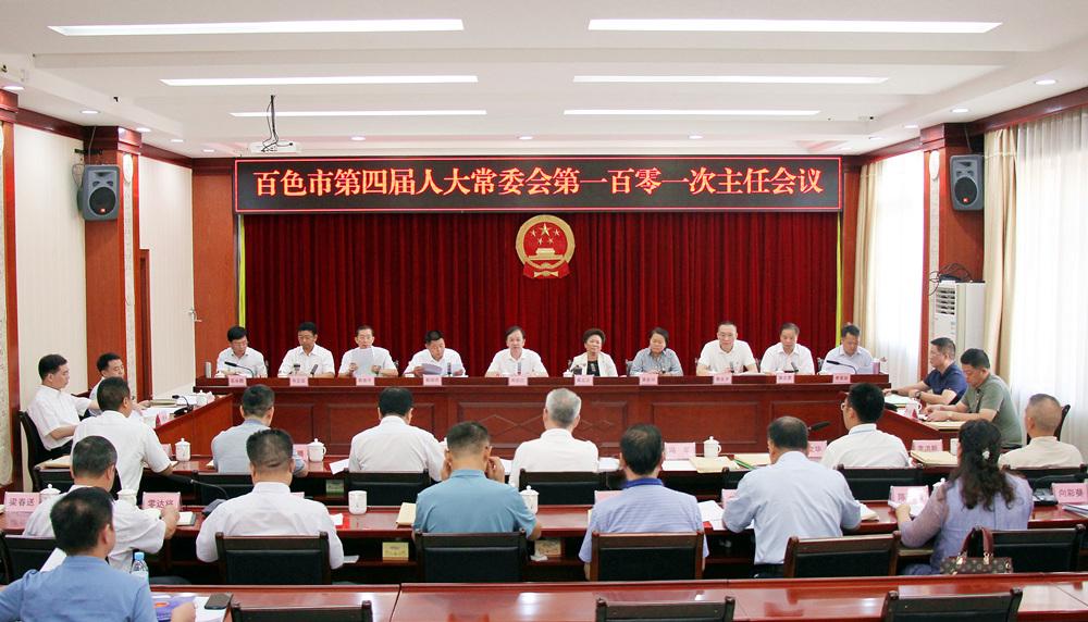 市四届人大常委会第一百零一次主任会议召开